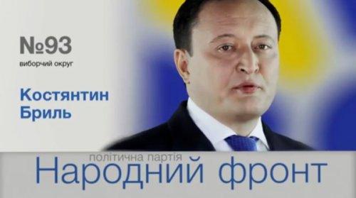 Константин Брыль Народный Фронт