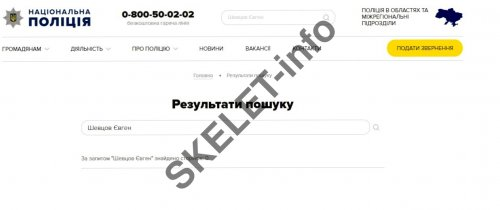 Евгений Шевцов, ГБР, досье, биография, компромат