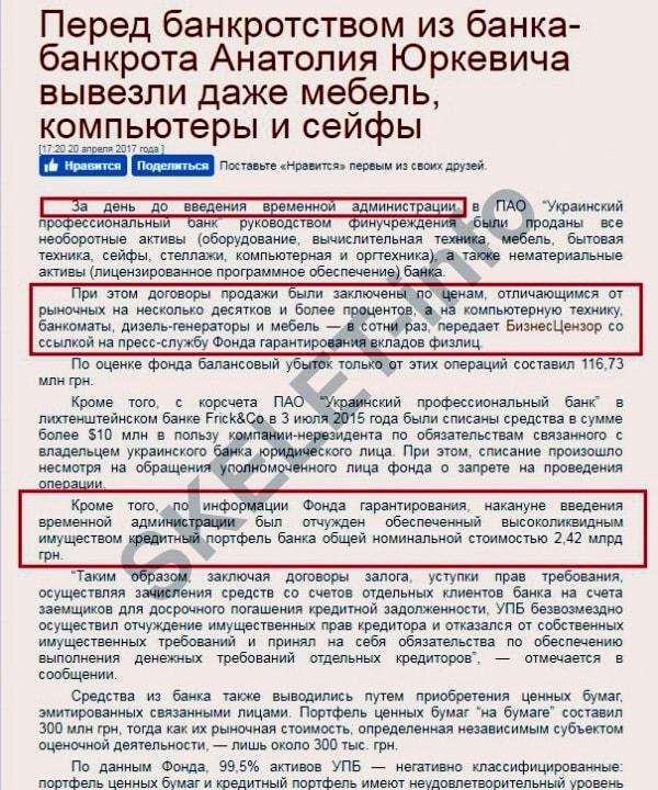 Юркевич Анатолий: расплата по долгам для кредитного мошенника из «Милкиленд» ЧАСТЬ 2
