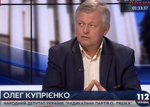Олег Куприенко, партия Ляшко, досье, биография, компромат