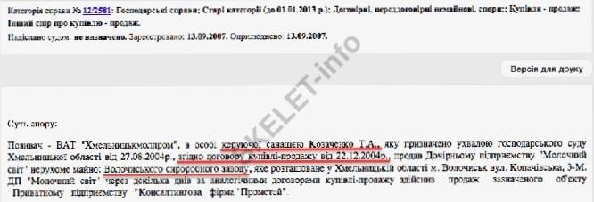 адвокат татьяна козаченко
