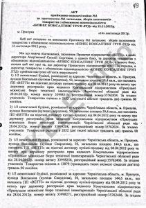Дубиль Валерий: «Европейская» ОПГ в криминальной свите Тимошенко. ЧАСТЬ 2