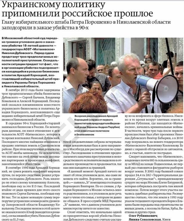 КоммерсантЪ Корнацкий