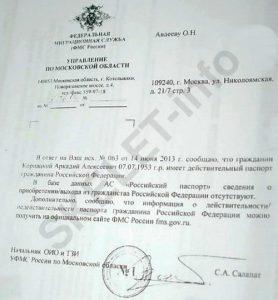 Аркадий Корнацкий: как российский шпион и убийца стал украинским феодалом и депутатом от БПП. ЧАСТЬ 1