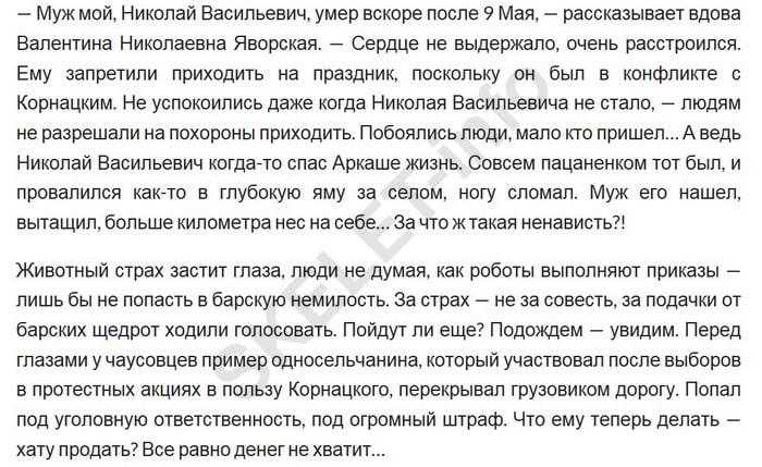 Корнацкий Аркадий: как российский шпион и убийца стал украинским феодалом и депутатом от БПП. ЧАСТЬ 2