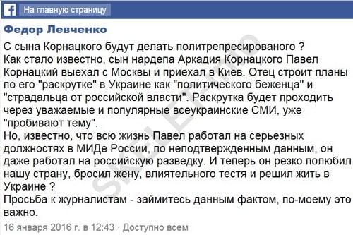 Федор Левченко о Корнацком