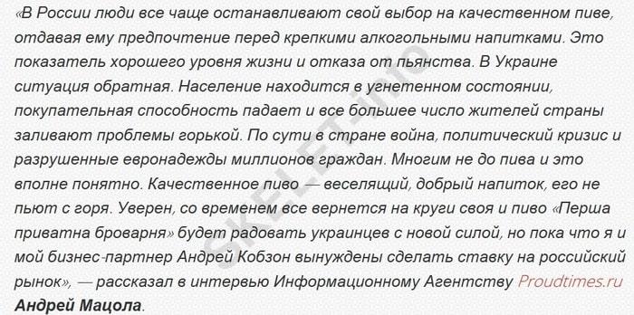 запись Андрея Мацолы