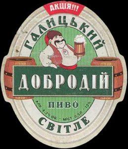 пиво Галицкий добродий