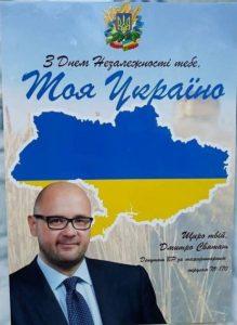 Моя Украина Святаша