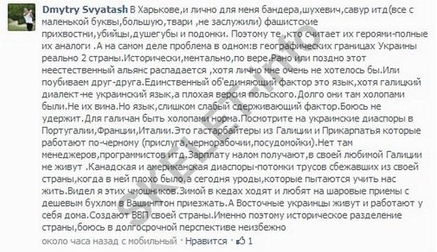 фейсбук Святаша