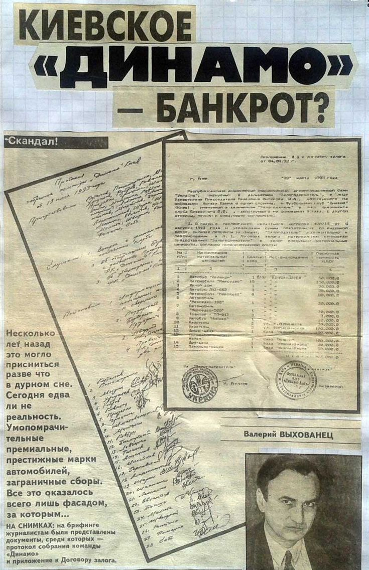 Динамо Киев Суркис Валерий Выхованец