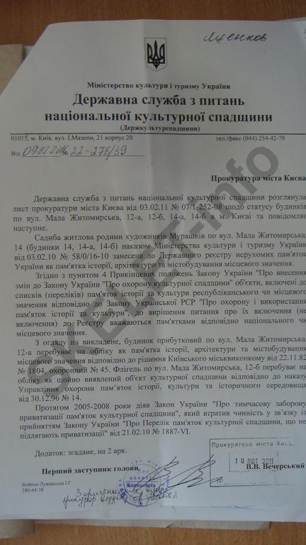 дом арихектора Александра Мурашко