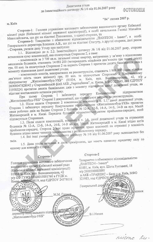 Голица Михаил. История «черного риэлтора» из Киева. ЧАСТЬ 2