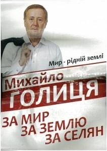 листовка Михаила Голицы