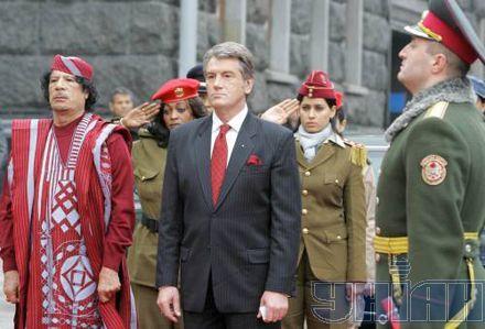 Каддафи охрана Киев Ющенко