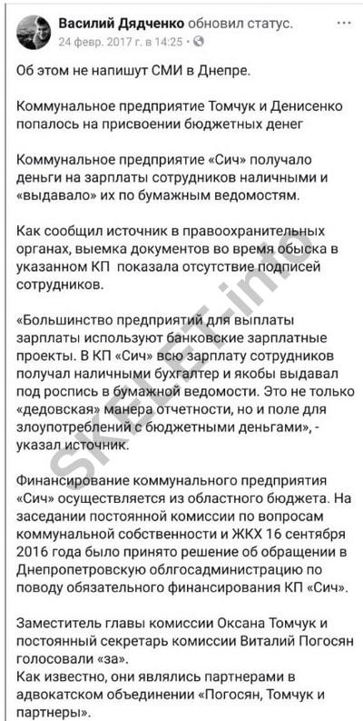 Василий Дядченко КП Сич
