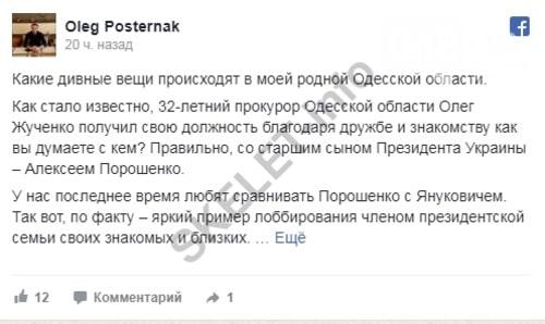 Олег Постернак, политолог, ФБ