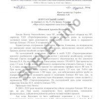 Мельничук Укртрансхимаммиак