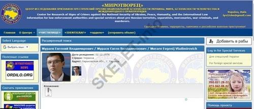 Евгений Мураев на Миротворце