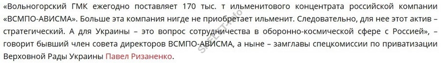 Ризаненко ВСМПО-АВИСМА