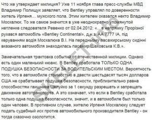 Андрей Холодов Bentley