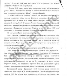 Документы Атрошенко