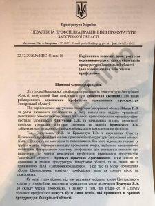 Николай и Ярослав Банчук: семейный клан черновицких прокуроров. ЧАСТЬ 1