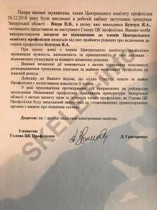 Ярослав Банчук