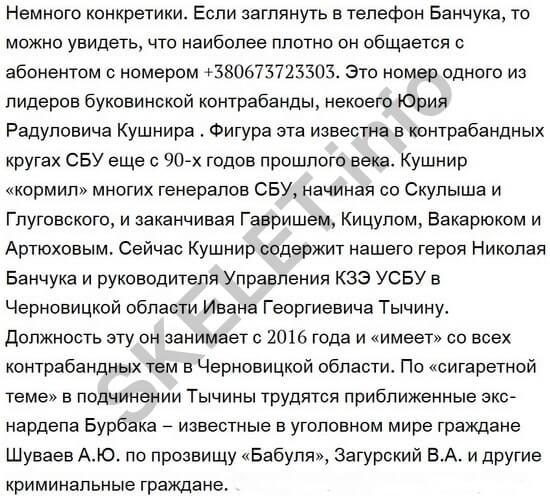 Николай Банчук: семейный клан черновицких прокуроров. ЧАСТЬ 2