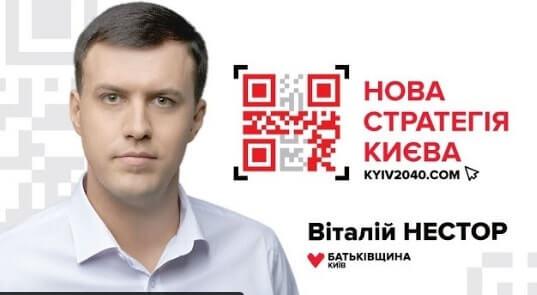 политическая реклама Виталия Нестора