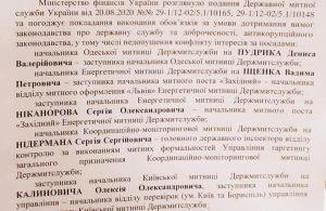 1d min 300x195 - Гeннaдий Рoмaнeнкo и Одeccкaя тaмoжня переходят на коррупционные рельсы?
