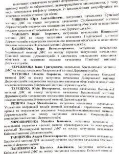 2в min 233x300 - Гeннaдий Рoмaнeнкo и Одeccкaя тaмoжня переходят на коррупционные рельсы?