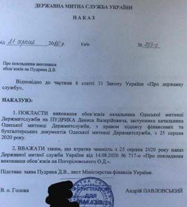 4в min 272x300 - Гeннaдий Рoмaнeнкo и Одeccкaя тaмoжня переходят на коррупционные рельсы?