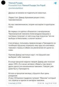 51в min 204x300 - Гeннaдий Рoмaнeнкo и Одeccкaя тaмoжня переходят на коррупционные рельсы?