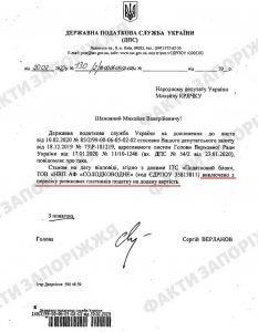 депутатский запрос Крячку от Верланова