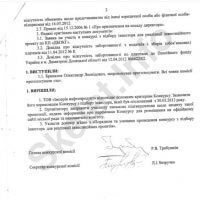 Правдивая история покровского мэра-оборотня. ЧАСТЬ 1