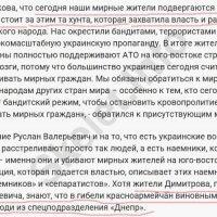 досье, биография, компромат, Покровск,