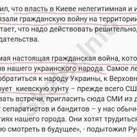 Правдивая история покровского мэра-оборотня. ЧАСТЬ 2