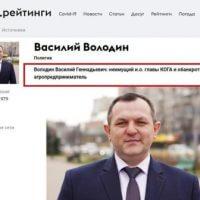 Василий Володин: что известно о губернаторе Киевской области
