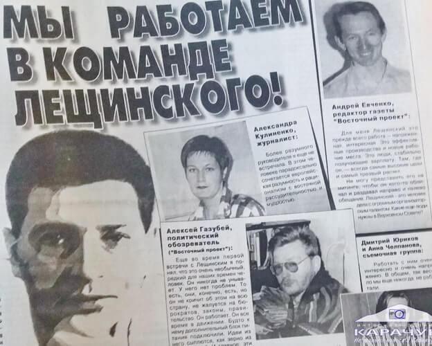 Александр Лещинский выборы