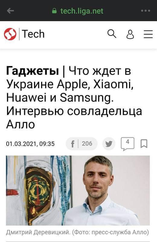 Дмитрий Деревицкий интервью