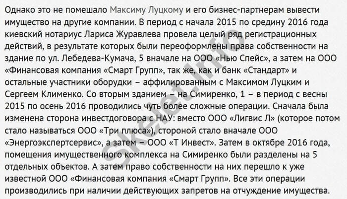 Луцкий Максим: новый ректор НАУ, кум Табачника, берет реванш. ЧАСТЬ 2