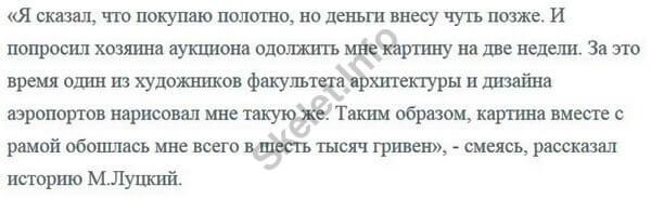 Максим Луцкий, НАУ, досье, биография, компромат,