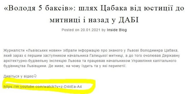 Владимир Цабак: что известно об одиозном таможеннике и контрабандисте