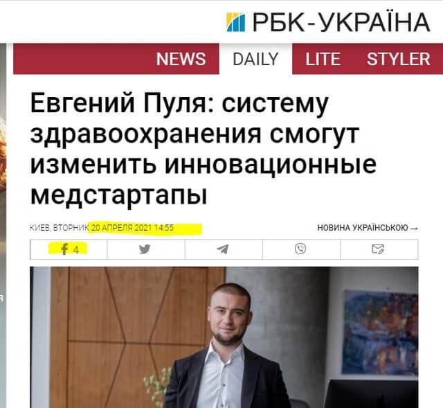Конвертатор и обнальщик Евгений Пуля пытается прорваться в систему здравоохранения?