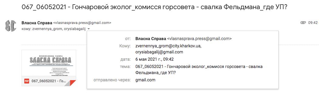 В продолжение о незаконной свалке им. нардепа Фельдмана