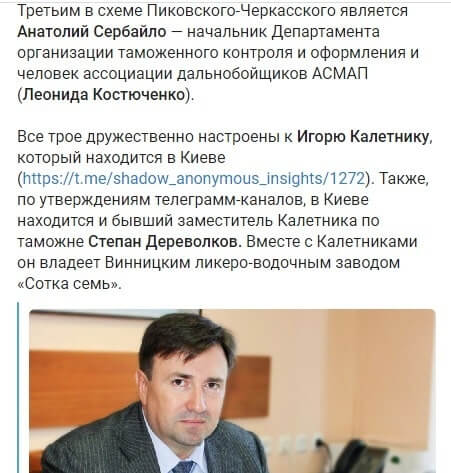 Заместитель главы Государственной таможенной службы Руслан Черкасский: финансирование террористов «ДНР», контрабанда сигарет и воровство нефти