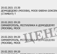 Слюсарев Вадим: зачем контрабандист летает в Москву и причём тут «Слуги народа». ЧАСТЬ 2
