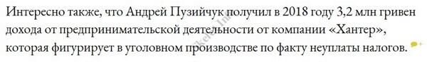 Андрей Пузийчук: О семейном клане строительных аферистов Киева. ЧАСТЬ 1