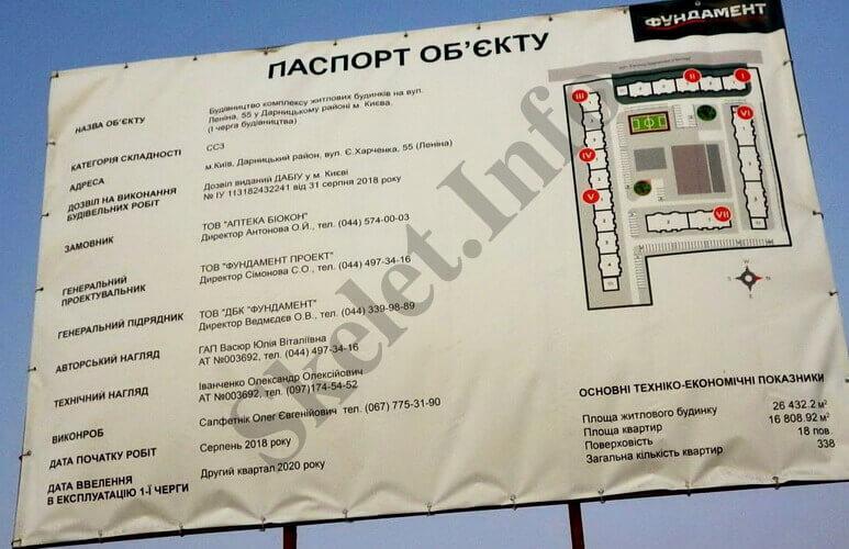 СК Фундамент, Пузийчук